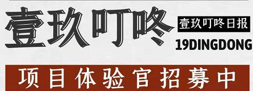 """""""喝酒赚钱"""" 壹玖叮咚项目体验官火热招募中!!!"""